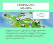 Удивительная Молдова