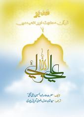 Ghadeer (Vol. 6): Qur'an, Hadees aur Adab me
