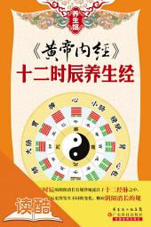 《黄帝内经》:十二时辰养生经(读酷插图版): 读酷插图版