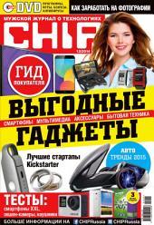 CHIP. Журнал информационных технологий: Выпуски 12-2014