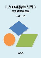 ミクロ経済学入門3:消費者需要理論
