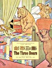 02 - The Three Bears (Traditional Chinese Zhuyin Fuhao): 金花三熊(繁體注音符號)