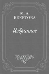 Письмо М. А. Бекетовой к В. А. Пясту