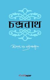 চন্দ্রনাথ / Chandranath (Bengali): Classic Bengali Novel