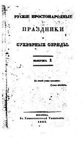 Руские простонародные праздники и суевѣрные обряды