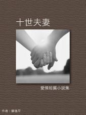 十世夫妻-愛情短篇小說集