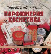 Советский стиль: парфюмерия и косметика