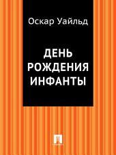 День рождения инфанты (перевод З.Н.Журавская)