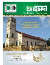 পাক্ষিক আহ্মদী - নব পর্যায় ৭৬বর্ষ | ২৩তম সংখ্যা | ১৫ই জুন, ২০১৪ইং | The Fortnightly Ahmadi - New Vol: 76 - Issue: 23 - Date: 15th June 2014