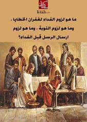 ما هو لزوم الفداء لغفران الخطايا ، وما هو لزوم التوبة ، وما هو لزوم ارسال الرسل قبل الفداء؟