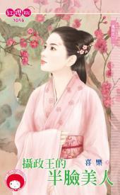 攝政王的半臉美人~鳳剎之一: 禾馬文化紅櫻桃系列971
