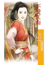 不愛江山【王者之路.貳章】: 狗屋采花1069