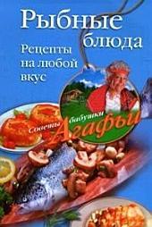 Рыбные блюда. Рецепты на любой вкус
