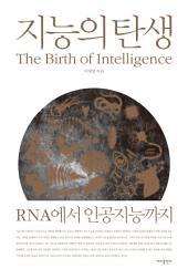 지능의 탄생: RNA에서 인공지능까지