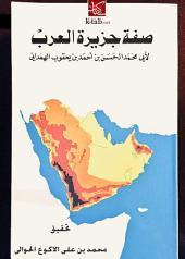 صفة جزيرة العرب