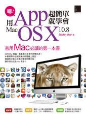 嗯!用App超簡單就學會Mac OS X 10.8!