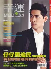 幸運雜誌 2016年1月號 No.68: 仔仔周渝民 克服婚姻恐懼