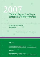 2007台灣數位生活消費需求戰略地圖-家庭娛樂篇