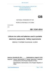 GB 31241-2014: Translated English PDF of Chinese Standard GB31241-2014: Lithium ion cells and batteries used in portable electronic equipments - Safety requirements.
