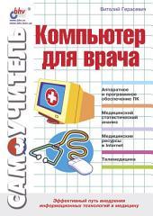 Компьютер для врача