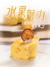 水果魅力--甜蜜蛋糕話咁易 3: 第 3 卷
