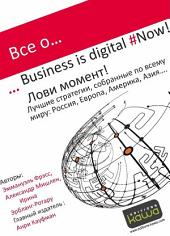 Все о... Business is digital Now! Лови момент!