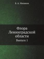 Флора Ленинградской области: Том 1