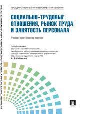 Управление персоналом: теория и практика. Социально-трудовые отношения, рынок труда и занятость персонала. Учебно-практическое пособие
