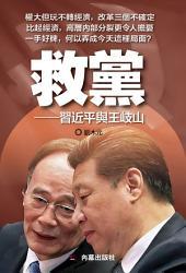 《救黨》: 習近平與王岐山