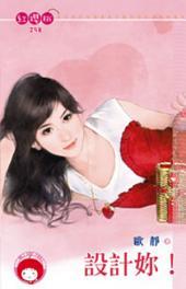 設計妳!《限》: 禾馬文化紅櫻桃系列295