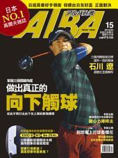 ALBA阿路巴高爾夫國際中文版 15期: 特集 掌握3個關鍵角度讓你打出真正的向下觸球