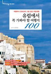유럽에서 꼭 가봐야 할 여행지 100: 여행박사 정보상의 그림 같은 유럽여행