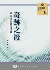 奇跡之後: 東亞世紀的挑戰
