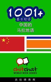 1001+ 基本短语 中国的 - 马拉地语