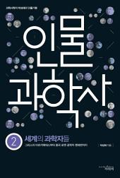 인물 과학사 2 : 세계의 과학자들