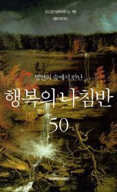 명언의 숲에서 만난 행복의 나침반 50