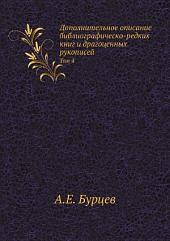 Дополнительное описание библиографическо-редких книг и драгоценных рукописей