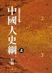 中國人史綱(上): 柏楊精選集31