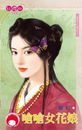 嗆嗆女花娘~西京十三絕之二: 禾馬文化紅櫻桃系列156
