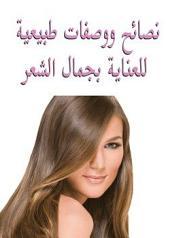 نصائح ووصفات طبيعية للعناية بجمال الشعر