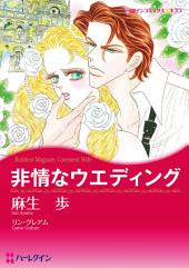 ウエディングドレスセレクトセット vol.2(ハーレクイン全巻セット)