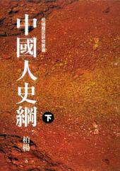 中國人史綱(下): 柏楊精選集32
