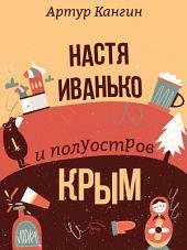 Настя Иванько и полуостров Крым - Сатирические юмористические рассказы