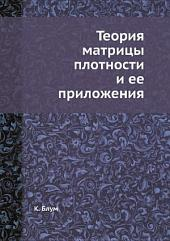 Теория матрицы плотности и ее приложения
