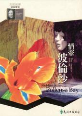 情牽波倫沙: Problem At Pollensa Bay
