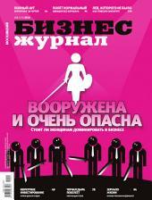 Бизнес-журнал, 2010/11