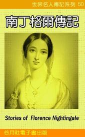南丁格爾傳記: 世界名人傳記系列50 Florence Nightingale