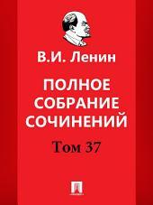 Полное собрание сочинений. Тридцать седьмой том.