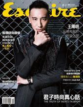 Esquire君子時代國際中文版146期: 君子時尚真心話