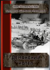 Демянский «котёл». Серия «Бессмертный полк»